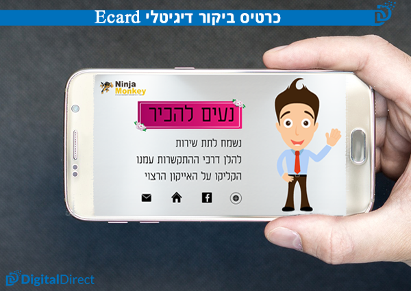 יצירת כרטיס ביקור דיגיטלי Ecard