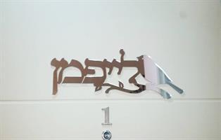 עותק של שלט ענף לכניסת הבית מזכוכית אקרילית