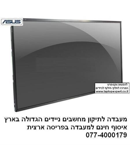 תיקון מסך / החלפה למחשב נייד אסוס Asus X502CA-XX077H - X502 15.6