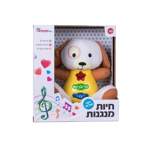 חיות מנגנות כלבלב דובר עברית