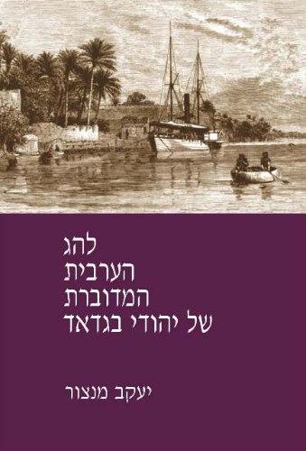 הערבית המדוברת של יהודי בגדאד - הערבית היהודית העיראקית