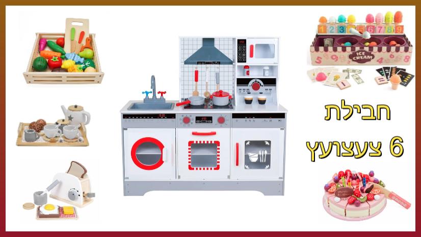 חבילת צעצועץ - הכולל מטבח דגם אביה, מצנם מעץ, ערכת גלידריה, עוגה מעץ, ערכת תה מעץ ומגש פירות מעץ