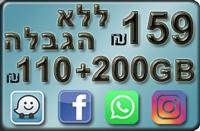 """ביג טוק טעינה 159₪ מקבל 5000 דקות בישראל + 5000 הודעות בישראל+ 110 שח לשימוש בישראל או לחו""""ל + 200GB"""