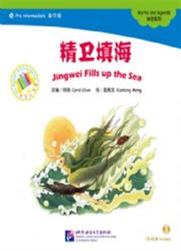 Jingwei Fills up the Sea  - ספרי קריאה בסינית