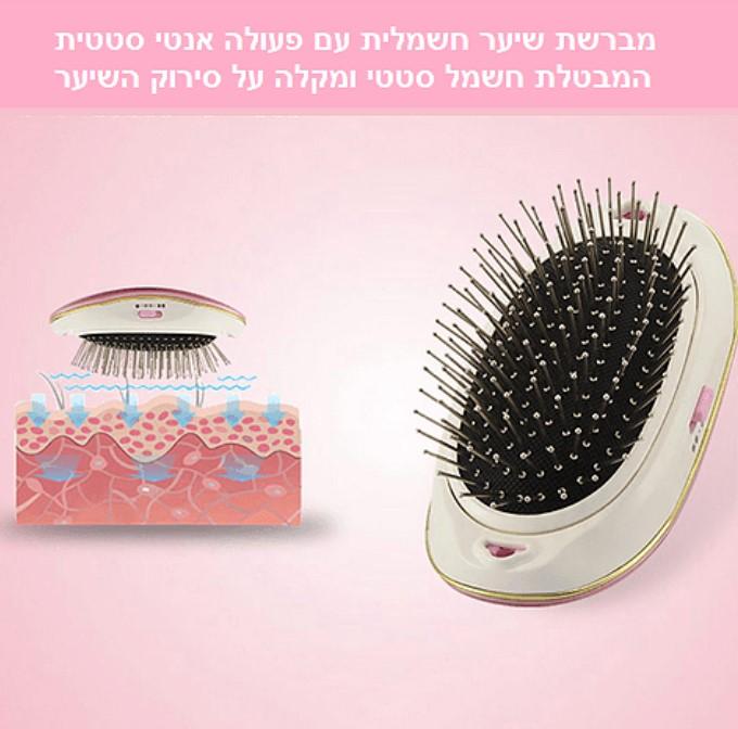 מברשת אנטי סטטית חדשנית לשיער