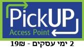 משלוח תוך 2 ימי עסקים לנקודת PickUp בעלות של 19₪