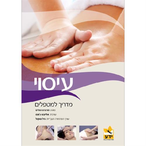 עיסוי - מדריך למטפלים