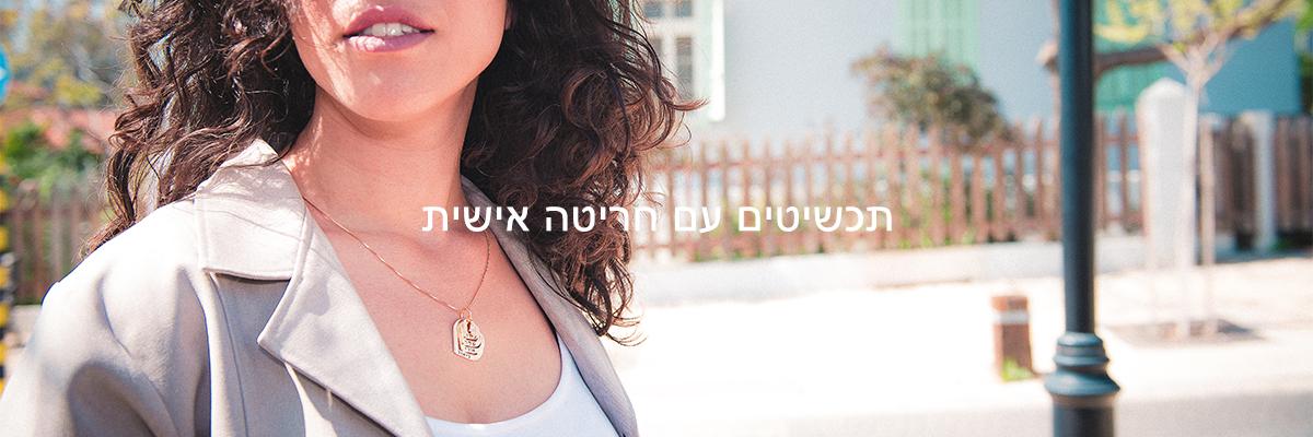 תכשיטים עם חריטה - Dahari - wear your story