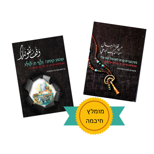 ערכת סיפורי עם בערבית מדוברת ארצישראלית + ספר הבדיחות בערבית