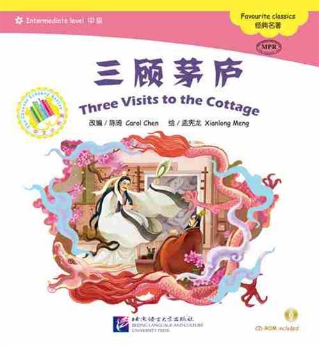 Three Visits to the Cottage  - ספרי קריאה בסינית