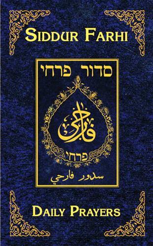סידור פרחי - סידור תפילה יהודי בשפות העברית והערבית נוסח ספרד