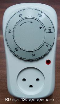 טיימר חשמל שקע תקע ל 120 דקות