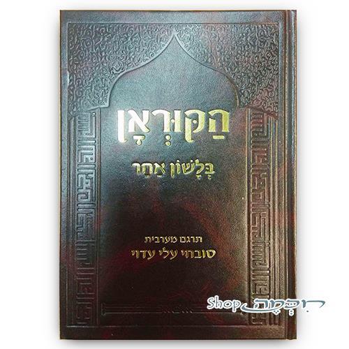 הקוראן בעברית (מתורגם) בלשון אחר - כריכה מהודרת