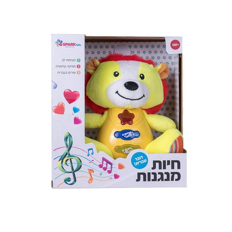 חיות מנגנות- אריה דובר עברית