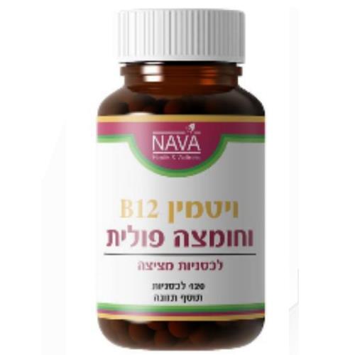 --ויטמין B12 בתוספת חומצה פולית -- מכיל 120 לכסניות, 1000 מקג, נאוה