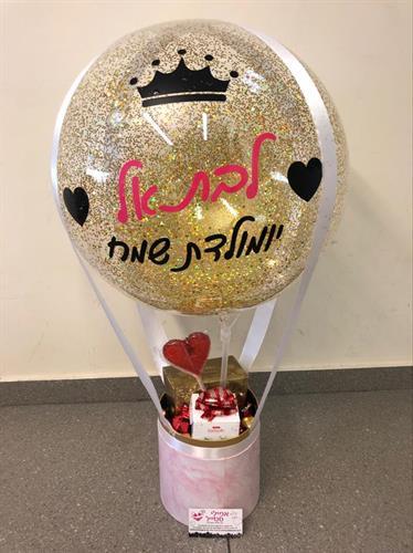 כדור פורח מעוצב עם שוקולדים\מתנה