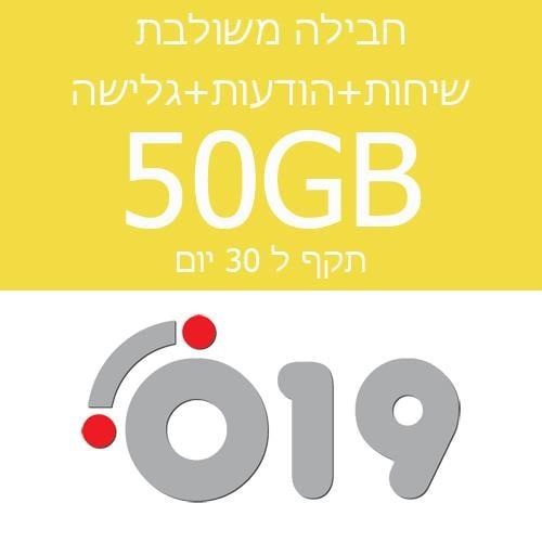 שיחות ללא הגבלה + 50GB לגלישה למשך 30 ימים