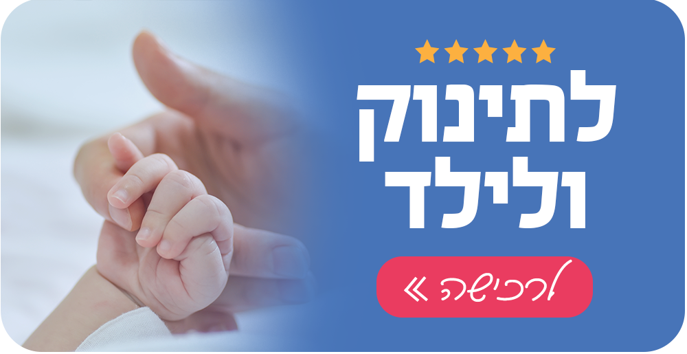 לתינוק ולילד - israface
