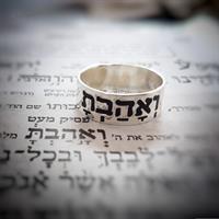 """סט """"ואהבת"""" - שרשרת וטבעת"""
