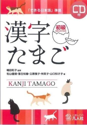 Kanji Tamago Shokyu - Japanese Writing Study Book (Japanese) Tankobon