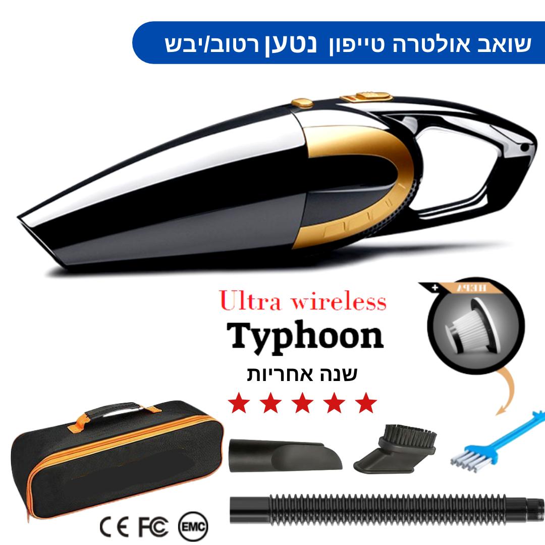 שואב אולטרה טייפון נטען ללא כבלים חזק במיוחד למשטח יבש או רטוב