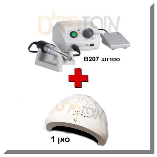 סטרונג 207B+מנורה משולבת UV\LED סאן 1