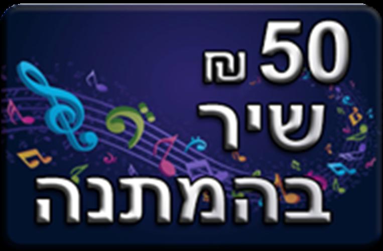 """הההכרטיס עבור שיר בהמתנה בלבד!!! 50 ש""""ח ל180 יום ₪50"""