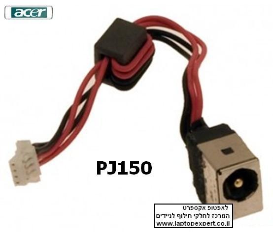 פלאג / שקע טעינה למחשב נייד PJ150 - Acer Aspire One D150 KAV10 DC Jack Cable 50.S5702.001