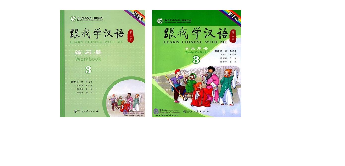 כל ספרי הלימוד של סינית סמסטר א שנה ב
