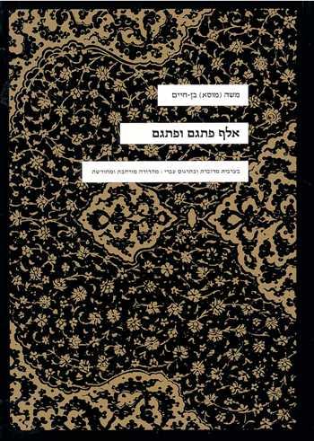 פתגמים בערבית מדוברת - אלף פתגם ופתגם מאת מוסא בן חיים (מהדורה חדשה)