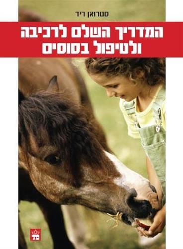 המדריך השלם לרכיבה ולטיפול בסוסים