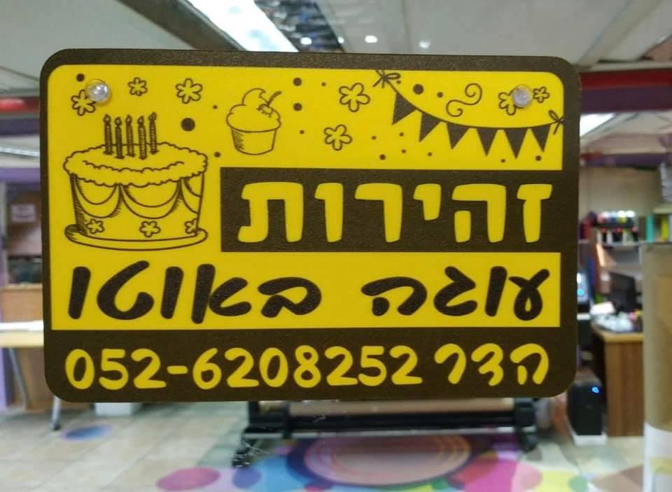עוגה באוטו + מספר טלפון אישי