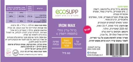 "--  IRON MAX – ברזל נוזלי בספיגה גבוהה -- 15 מ""ג ברזל  ן  40  מ""ל ויטמין C  ן EcoSupp"