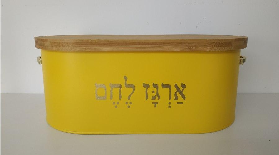 כלי אחסון ללחם - צהוב