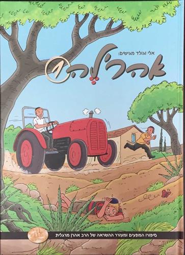 אהרל'ה 1 - סיפורו של אהרן מרגלית עם מסרים לחיים לילדים