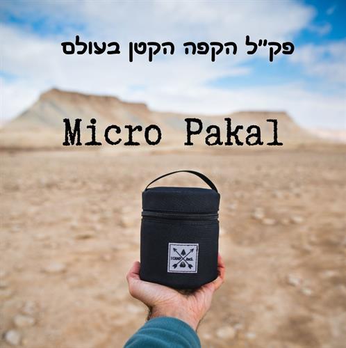 Micro Pakal - פקל הקפה הקטן בעולם