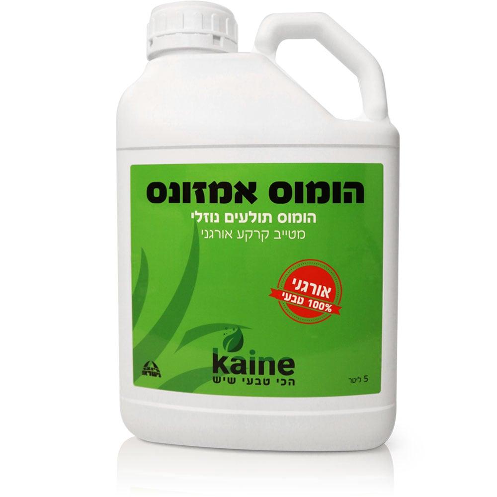 דשן אורגני נוזלי הומוס אמזונס - טהור נוזלי 5 ליטר KAINE