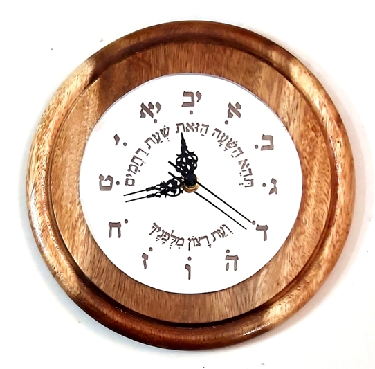 שעון תהא השעה הזאת על מראה ועץ