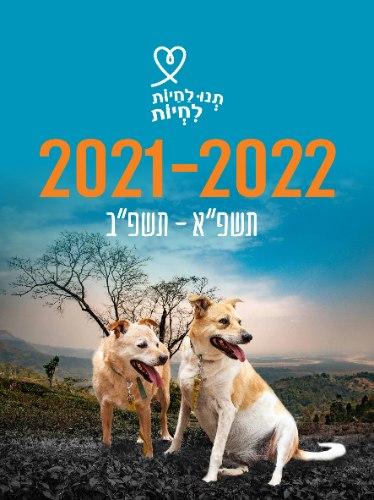 לוח שנה לתלייה 2021/22 תנו לחיות לחיות