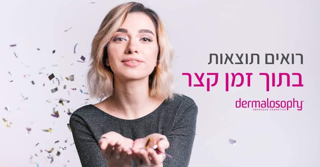 דרמלוספי - Yvonne Cosmetics