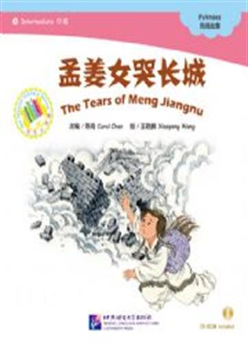 The Tear of Meng Jiangnu - ספרי קריאה בסינית