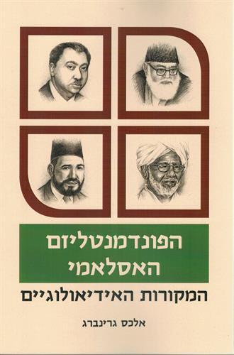 הפונדמנטליזם האסלאמי – המקורות האידיאולוגיים: חסן אלתראבי, סיד קטב, חסן אלבנא ועוד