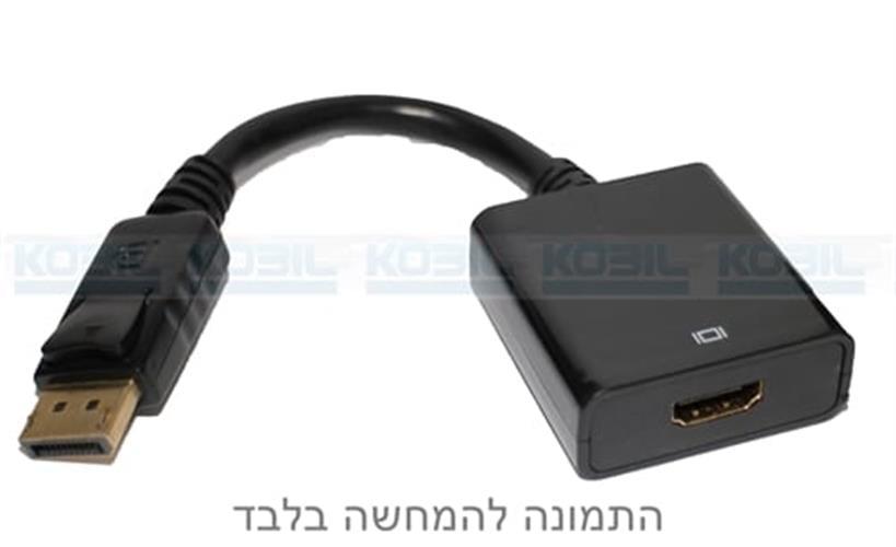 מתאם Display port  זכר ל HDMI נקבה 30AWG