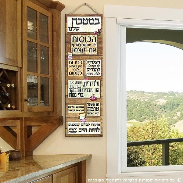 """שלט עץ """"במטבח שלנו"""""""
