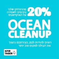 20% מהרווחים שלנו נתרמים לניקיון האוקייאנוס