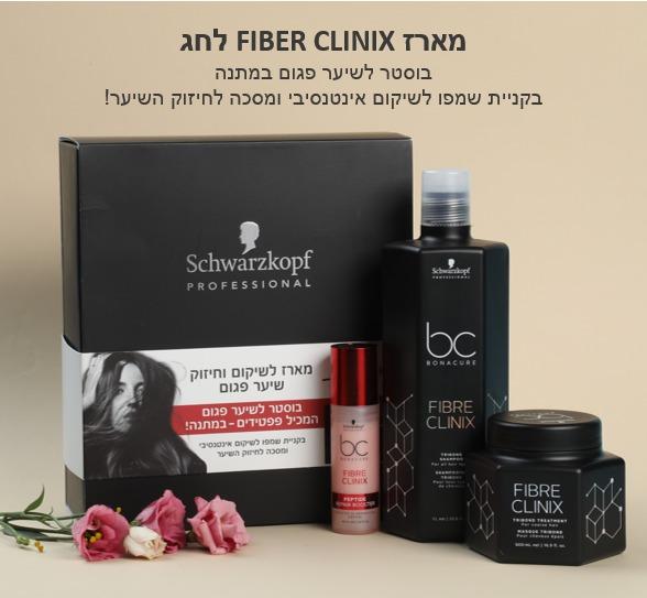 מארז FIBER CLINIX לשיער פגום ושיקום אינטנסיבי מבית Schwarzkopf