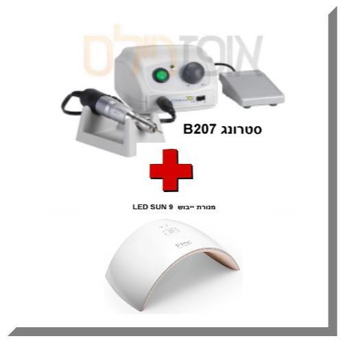 סטרונג 207B+מנורה משולבת UV\LED סאן 9