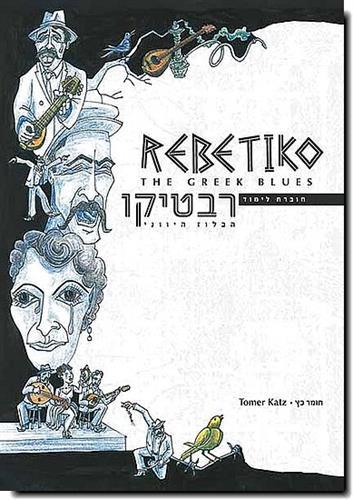 רבטיקו -  מוזיקת הנשמה היוונית (הבלוז היווני) - ספר לימוד