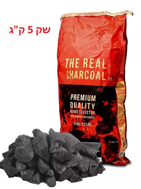 """פחם למנגל / גריל / מעשנה The real charcoal - שק של 5 ק""""ג"""