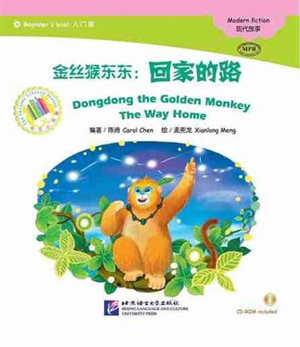 Dongdong the Golden Monkey: The Way Home - ספרי קריאה בסינית